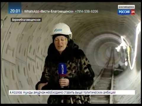 Под дном Амура пробурили первую ветку тоннеля газопровода «Сила Сибири»