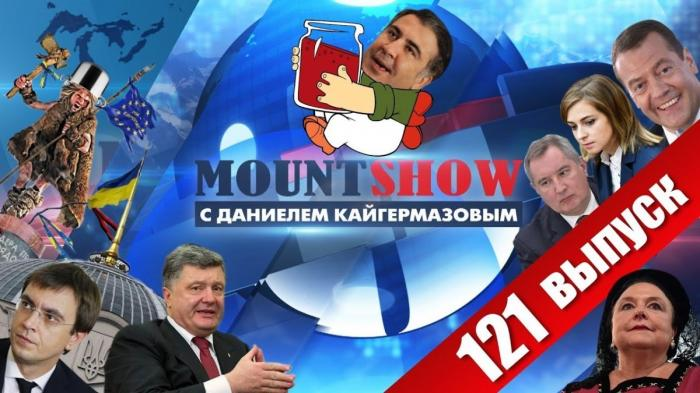 Саакашвили, который живет на крыше. MOUNT SHOW Выпуск №121