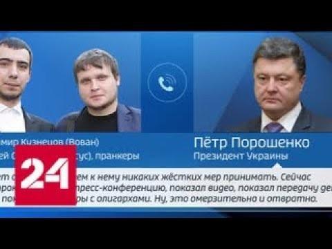 Запись беседы Порошенко с пранкерами: о Саакашвилли и связях с Россией
