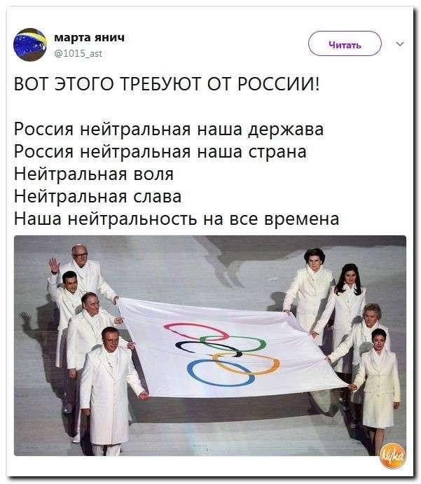 Юмор помогает нам пережить смуту: Олимпиада и волшебное победное слово
