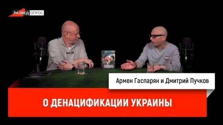Проблемы денацификации Украины. Как выращивали неонацизм в незалежной