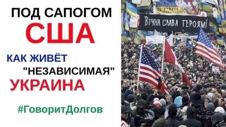 Украина независимая от всех, кроме пиндостана