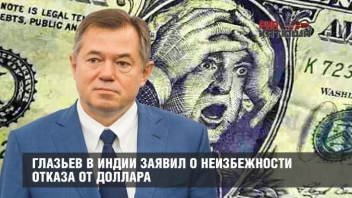 Сергей Глазьев заявил о неизбежности отказа от доллара
