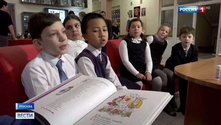 Московские школьники младших классов признаны лучшими в мире читателями