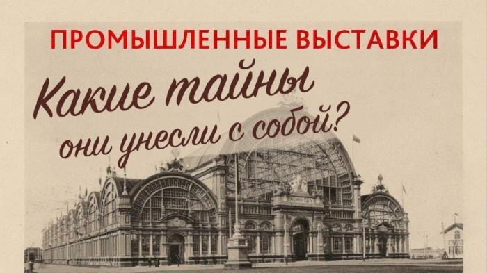 Промышленные выставки далёкого ХIХ века. Какие тайны они унесли с собой?