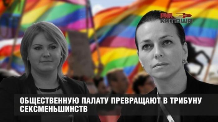 Общественную палату РФ превращают в трибуну извращенцев