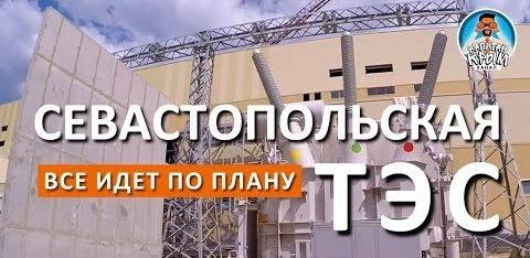 Севастопольская ТЭС. Новости со стройки станции. 08.12.2017