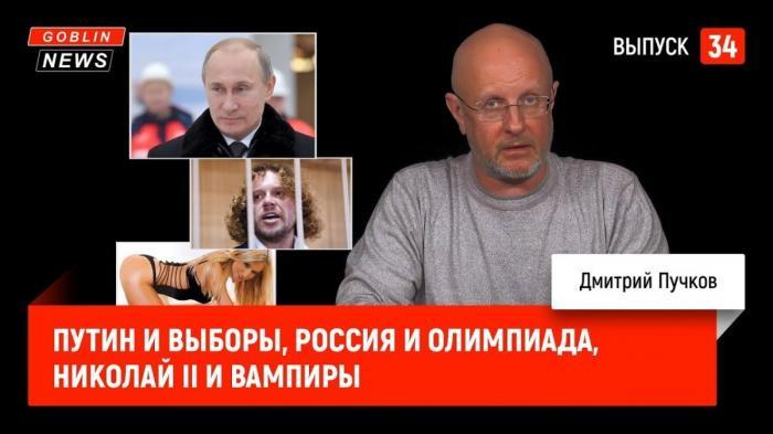 Димон Гоблин – Путин и выборы, Россия и Олимпиада, Николай II и вампиры