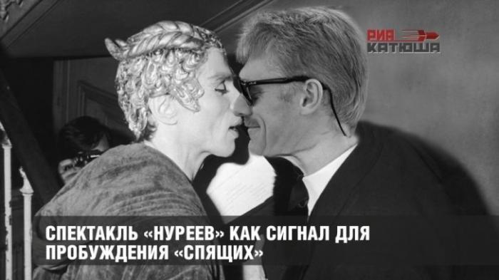 Спектакль извращенцев «Нуреев» – сигнал для пробуждения «спящих»