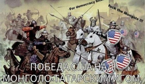 Юмор помогает пережить демократию: победа США над Монголо-Татарским игом