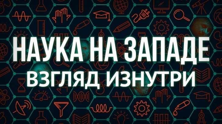 Либо развитие новой науки, либо Россия уйдёт в небытие