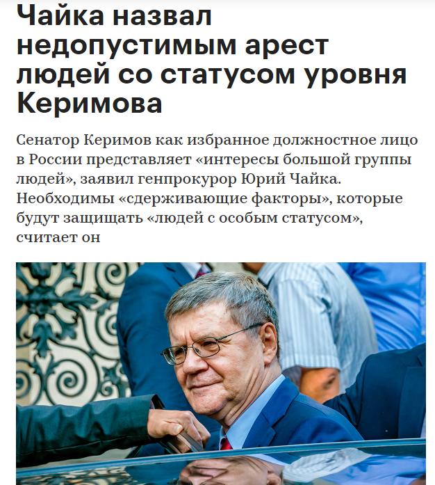 Генпрокурор Чайка заступился за арестованного во Франции с чемоданом денег жулика Керимова