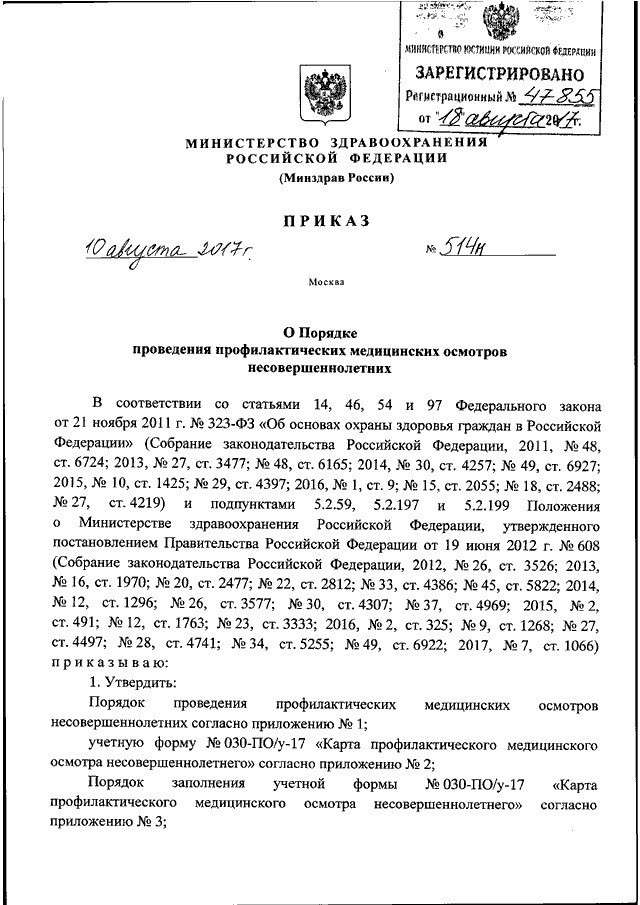 Минздрав России приготовил щедрый подарок для педофилов