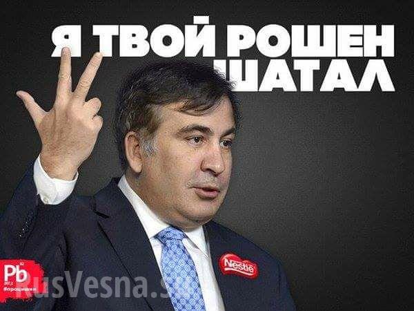 Опозорившаяся прокуратура приглашает клоуна Саакашвили надопрос