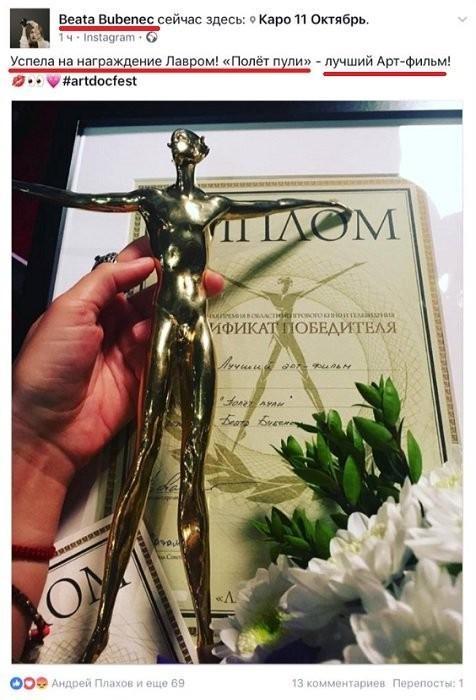 Фильм об украинских карателях из нацибатальона «Айдар» получил в Москве премию