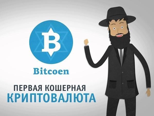 БитКоен – это еврейская криптовалюта для легализации преступных доходов