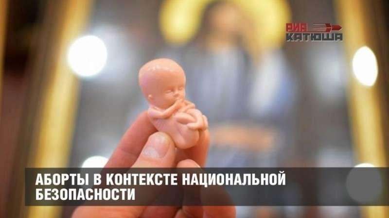 Геноцид русского народа: аборты в контексте национальной безопасности