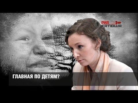 Уполномоченная по правам ребёнка Анна Кузнецова. Главная по детям в России?
