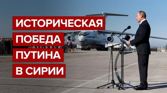 Владимир Путин в Сирии одержал историческую победу