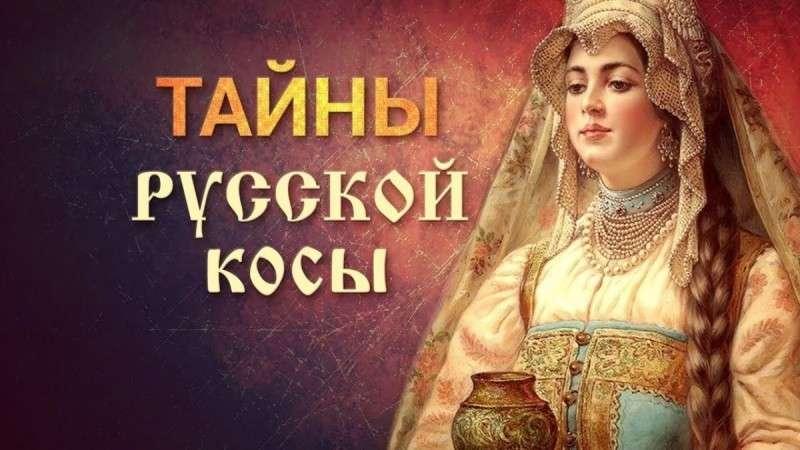 Воспитание девушек: тайны русской косы