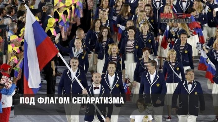 Отправить спортсменов на Олимпиаду в Пхенчхан под флагом сепаратизма