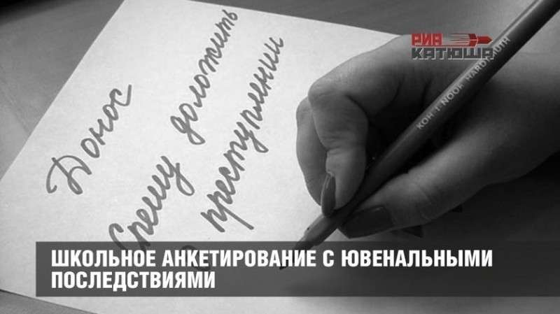 В Петербурге проводят школьное анкетирование родителей с ювенальными последствиями