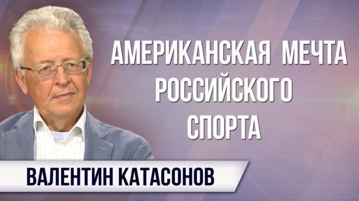 Американская мечта российского спорта. Мнение телеспортсмена экономиста
