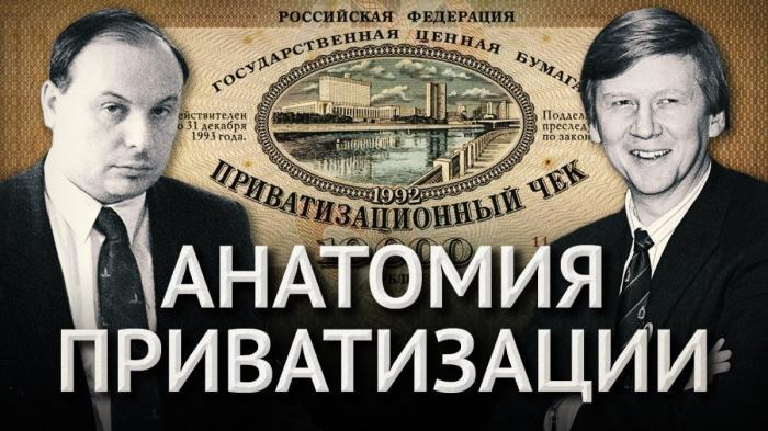 Приватизация России – главное преступление власти за 100 лет