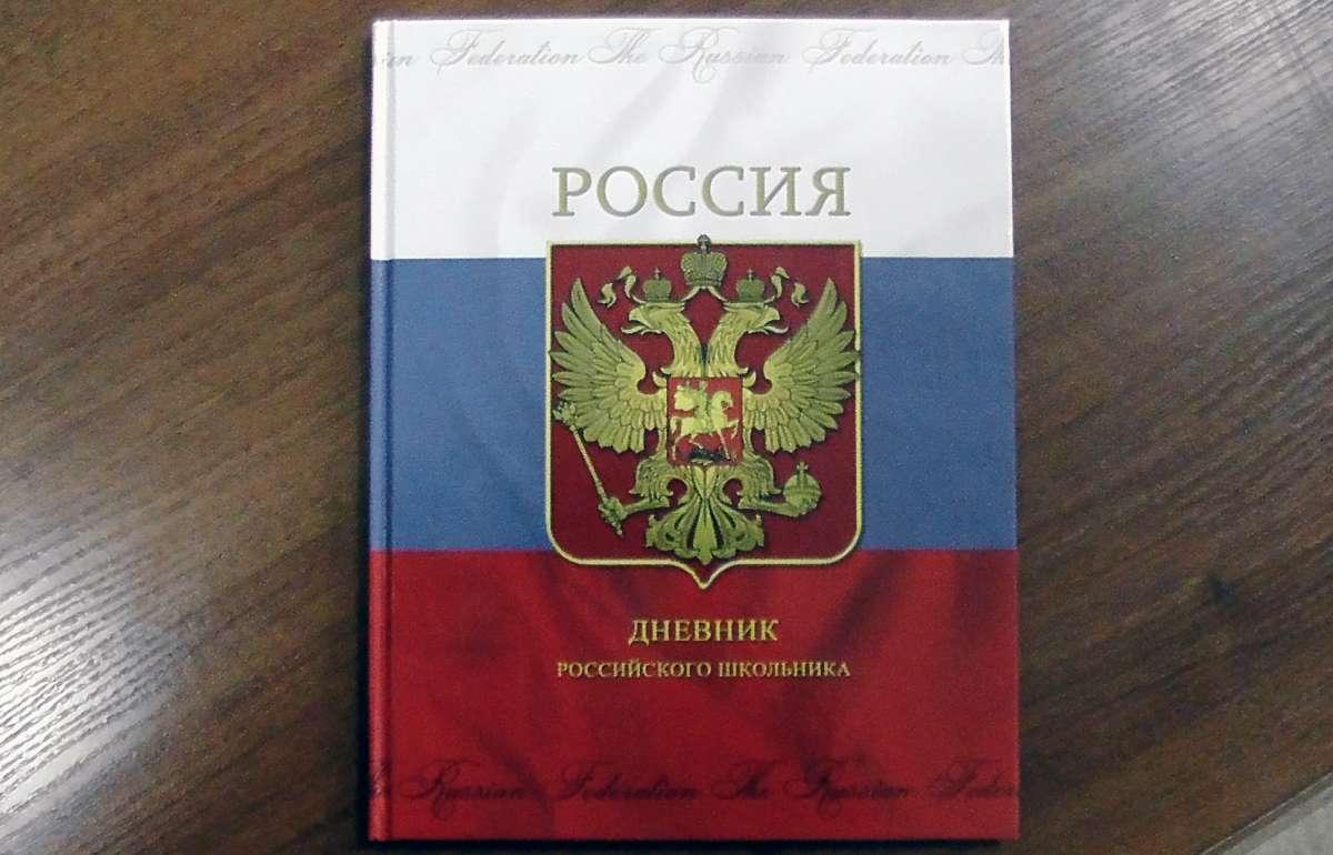 В Екатеринбурге продаются школьные дневники с портретом Гитлера