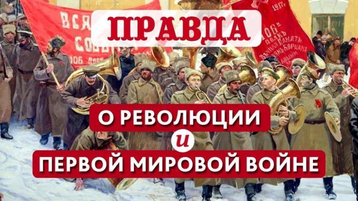 Правда о революции 1917 года и Первой Мировой Войне. Биография Николая Левашова