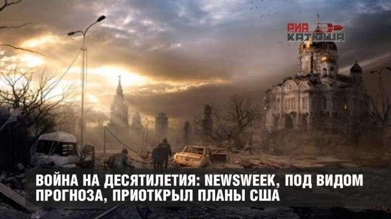 Newsweek, под видом прогноза, приоткрыл военные планы США