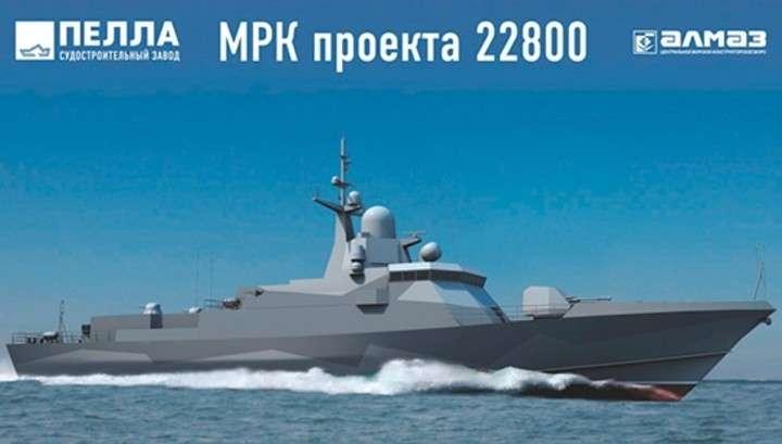 В Крыму на заводе «Море» заложили новейший ракетный корабль для российского флота