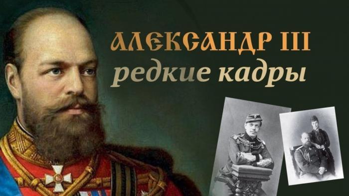Редкие кадры великого императора Александра III