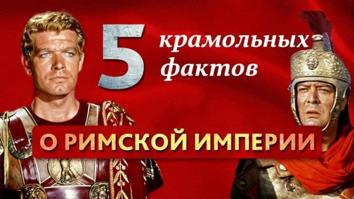 Великая Тартария. 5 замалчиваемых фактов о Римской Империи