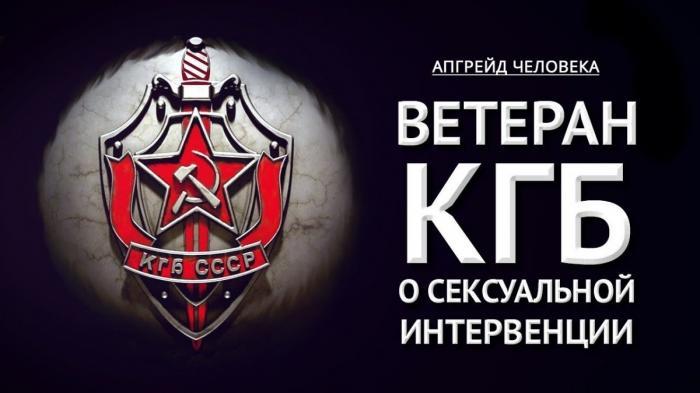 Ветеран КГБ о сексуальной интервенции Запада против России