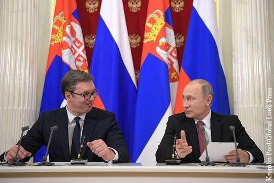 Угроза новой войны на Балканах заставила Сербию сблизиться с Россией