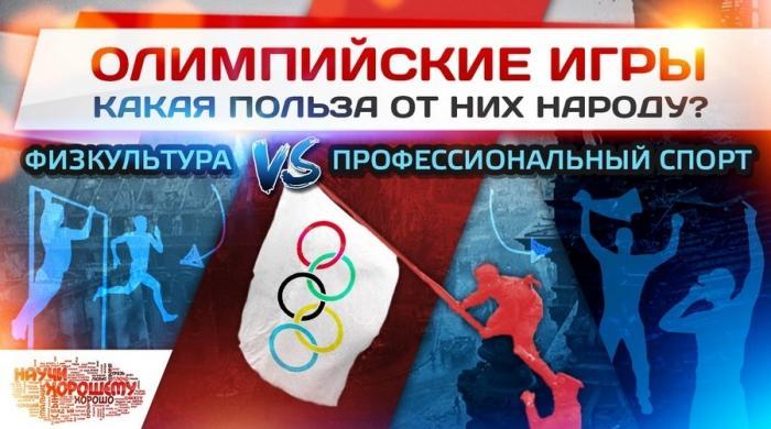 Олимпиада 2018: Какая польза от олимпийских игр и нужны ли они России?