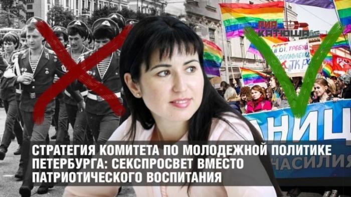 Комитет по молодежной политике Петербурга: секспросвет и платные услуги вместо патриотизма