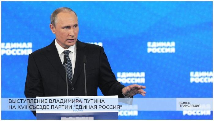 Выступление Владимира Путина на 17-м съезде партии «Единая Россия»