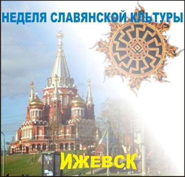 Неделя Славянской культуры в Ижевске