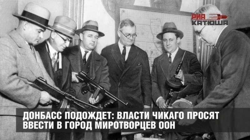 Пока Госдеп вооружает киевскую хунту, власти Чикаго просят ввести в город миротворцев ООН
