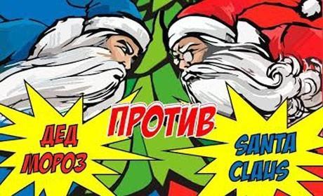 Дед Мороз вместо Санта-Клауса: как «русские хакеры» взломали американское Рождество