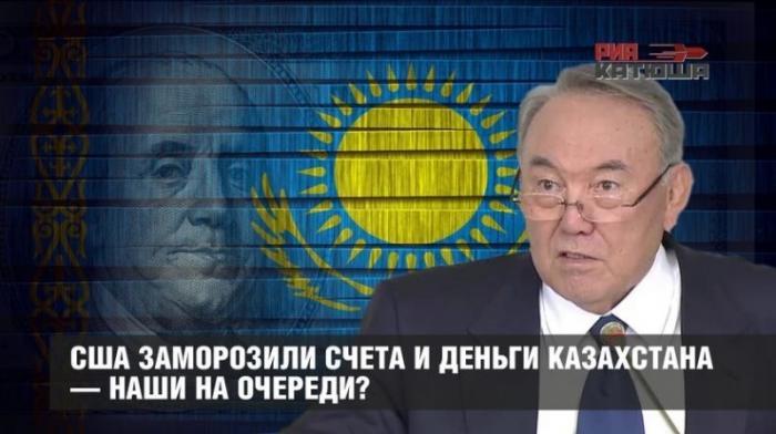 США заморозили счета Казахстана – российские на очереди?
