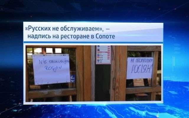В Польском Сопоте ресторан отказался обслуживать русских