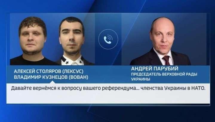 Косноязычный Парубий попался на удочку русских пранкеров