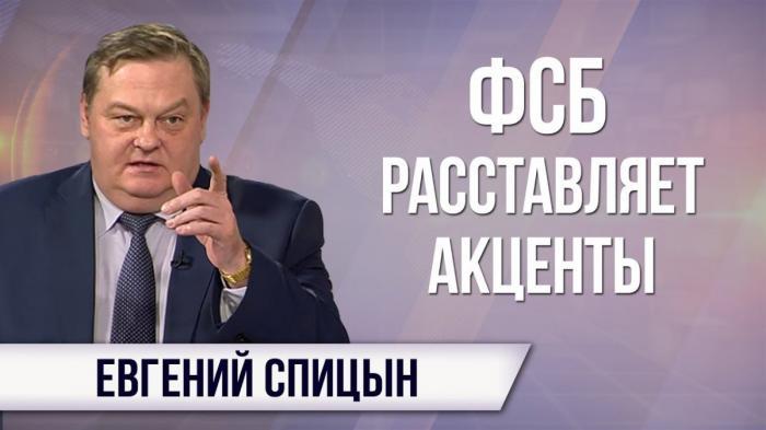 Историческая правда, озвученная главой ФСБ, напугала либеральных академиков