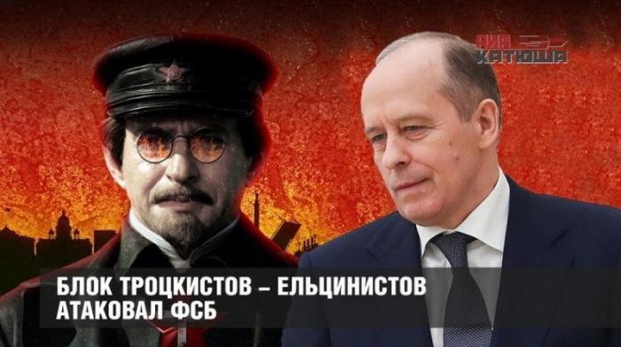 Блок русофобов троцкистов – ельцинистов атаковал главу ФСБ
