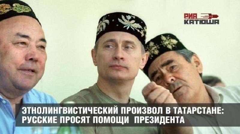Русские обратились к Путину с просьбой обуздать этнолингвистический произвол в Татарстане