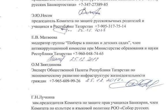 татарстан путин
