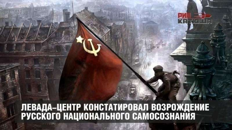 Левада-центр, скрипя зубами, констатировал возрождение русского национального самосознания